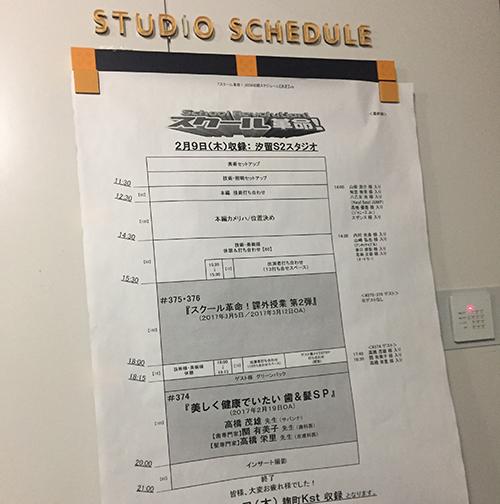 スクール革命カツラ日本テレビ6