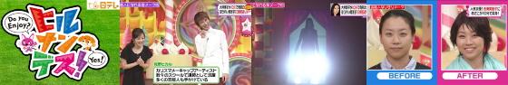 日本テレビにかつらWithが紹介