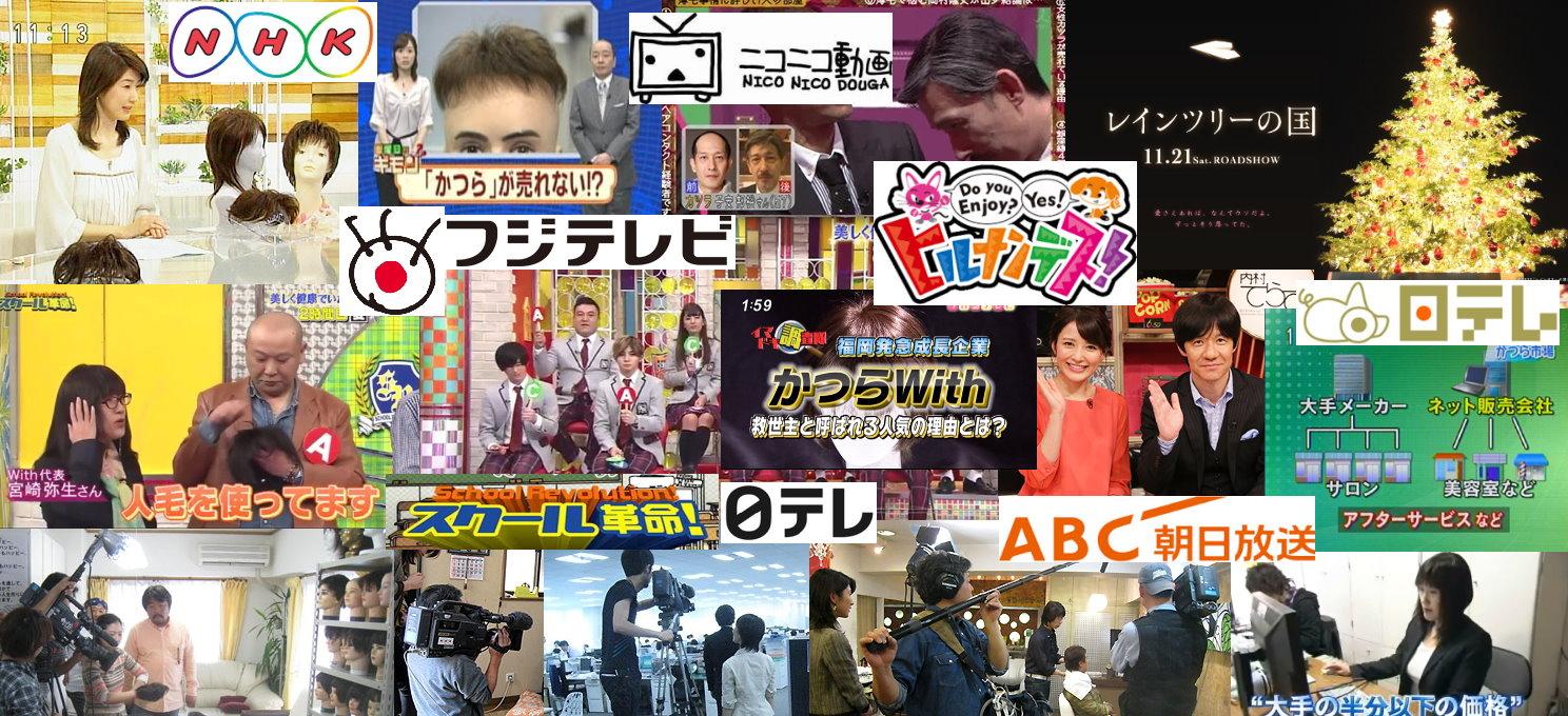 テレビ・マスコミに紹介