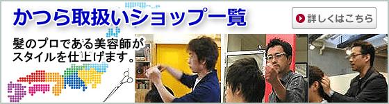 かつら取扱い販売ショップ画像