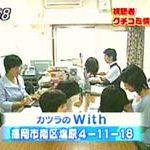 福岡ローカル番組「今日感テレビ」でウィズが紹介|2004年8月