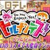 日本テレビ『ヒルナンデス!』ご紹介いただきました