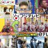 NHKなどテレビメディアご紹介いただきました