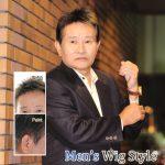 シニア男性かつら髪型事例011