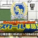 日本テレビ「スクール革命」かつらWithお客様が出演しました|2017年2月
