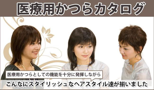 女性用かつら髪型カタログ