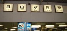関東・東京自由が丘 美容室アルーアルー