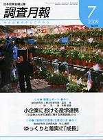 「新時代の創業」企業のいま日本政策金融公庫調査月報