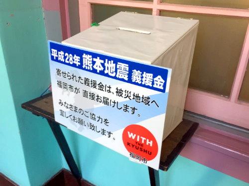 熊本地震1日目4