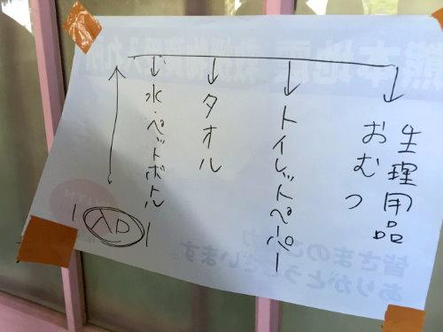 熊本地震1日目6