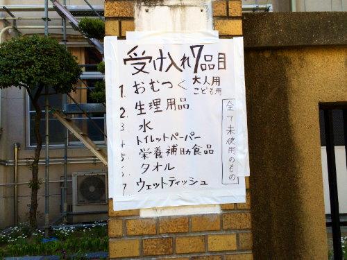 熊本地震3日目3