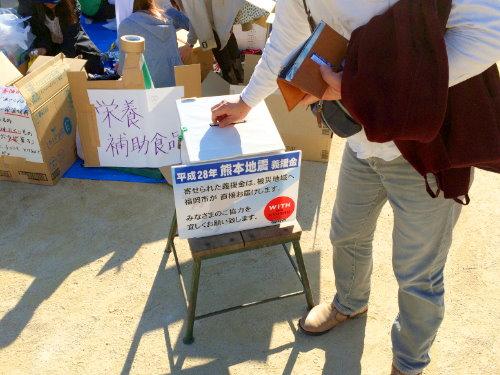 熊本地震3日目9