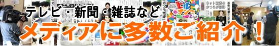 メディア・マスコミ紹介