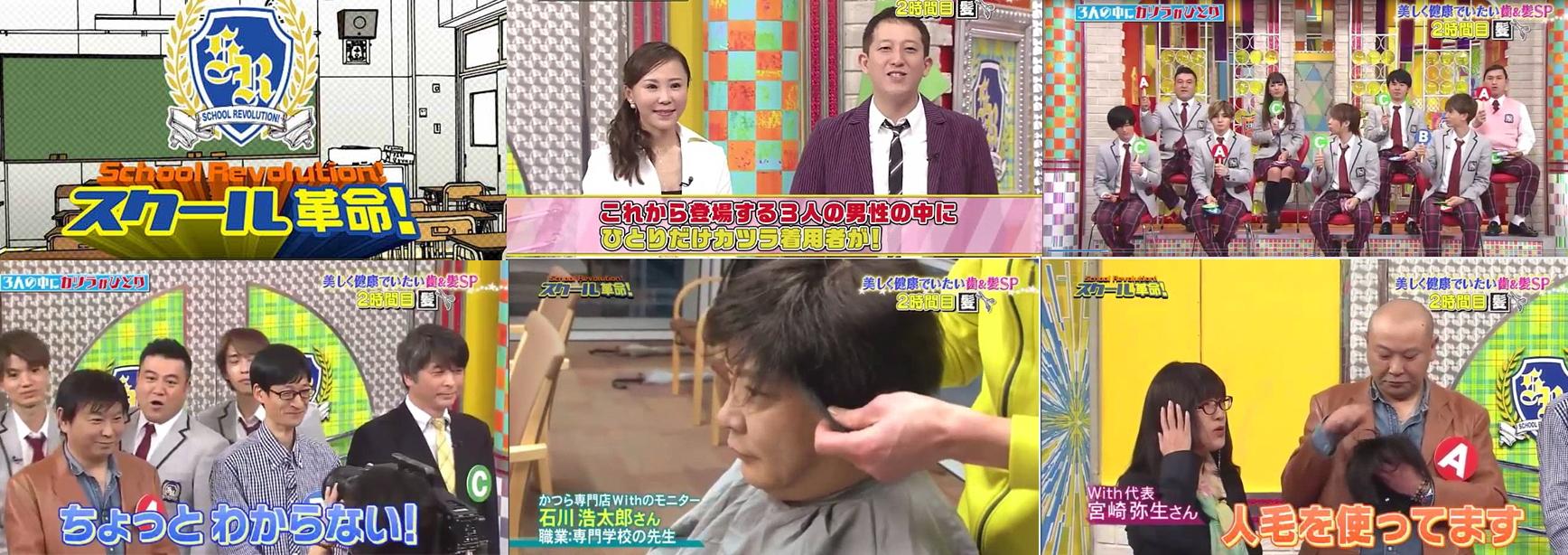 スクール革命カツラ日本テレビ
