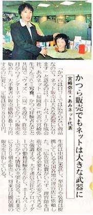 西日本新聞かつら販売