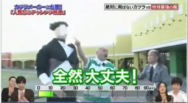フジテレビ「THEお題シアター」かつら16