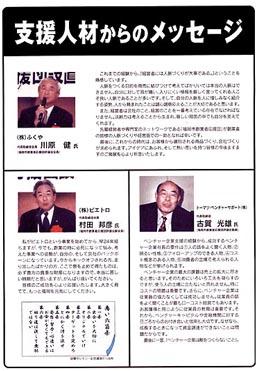 利用者の声福岡市創業者応援団通信