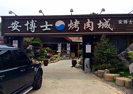 韓国焼肉屋さんの写真