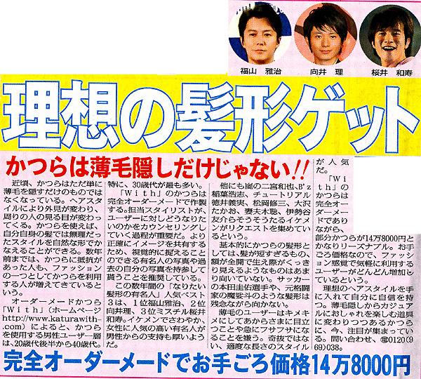 「理想の髪形ゲット」完全オーダーメイドでお手ごろ価格14万8000円画像