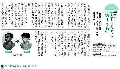 福岡商工会議所NEWSかつらWith