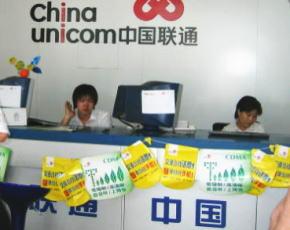 かつら工場訪問記 中国電話会社