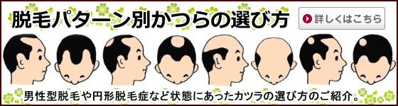 脱毛パターン別かつらの選び方