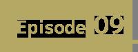 エピソード9