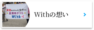 Withの想い