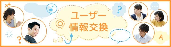 ユーザー情報交換