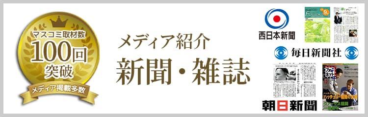 メディア紹介・新聞雑誌