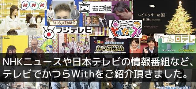 NHKニュースや日本テレビの情報番組など、テレビでかつらWithをご紹介頂きました。