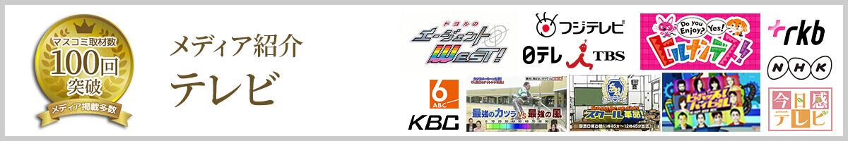 メディア紹介・テレビ