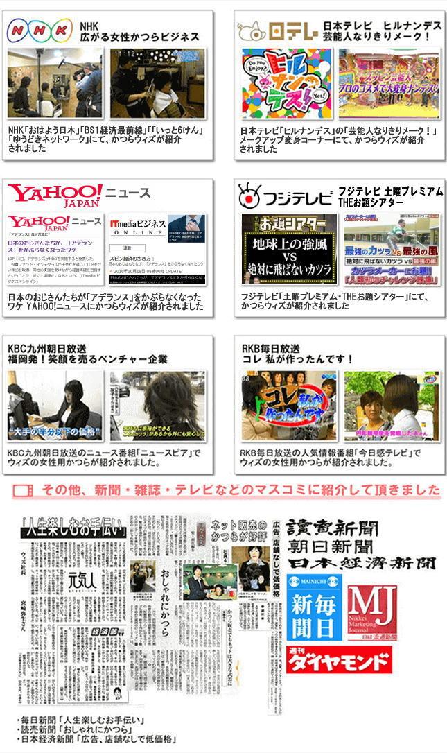 テレビ・新聞などマスコミ掲載