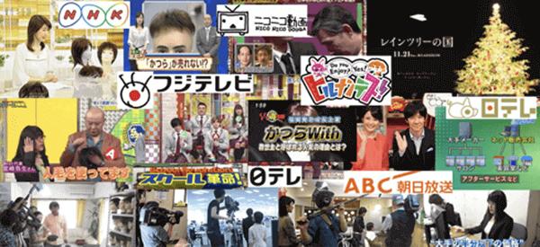 メディア紹介口コミ評価No.1