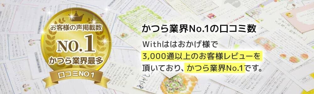 かつら業界No.1の口コミ数