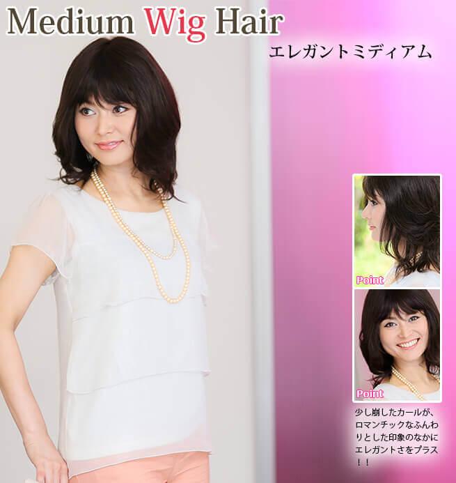 医療用ウィッグ髪型例:エレガントミディアム
