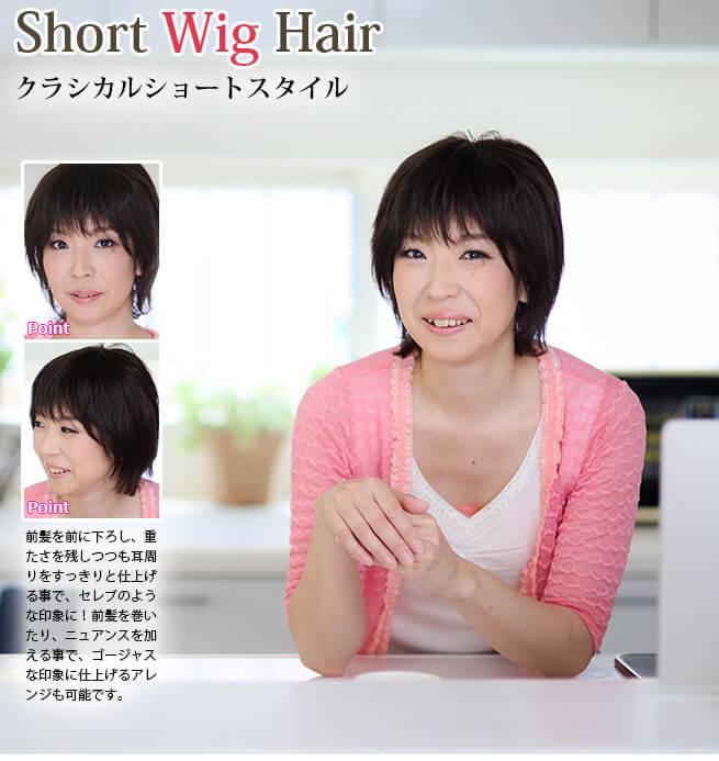医療用ウィッグ髪型例:大人のクラシカルショート