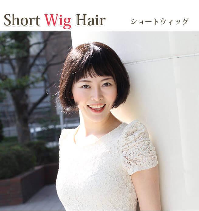 医療用ウィッグ髪型例:おしゃれショートボブ