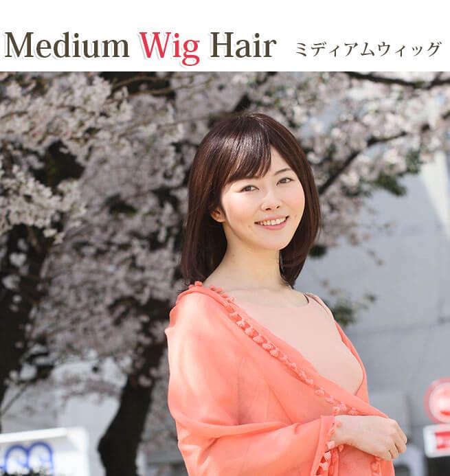 医療用ウィッグ髪型例:ミディアムボブスタイル