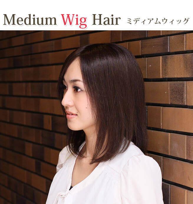 医療用ウィッグ髪型例:万能ミディアムストレート
