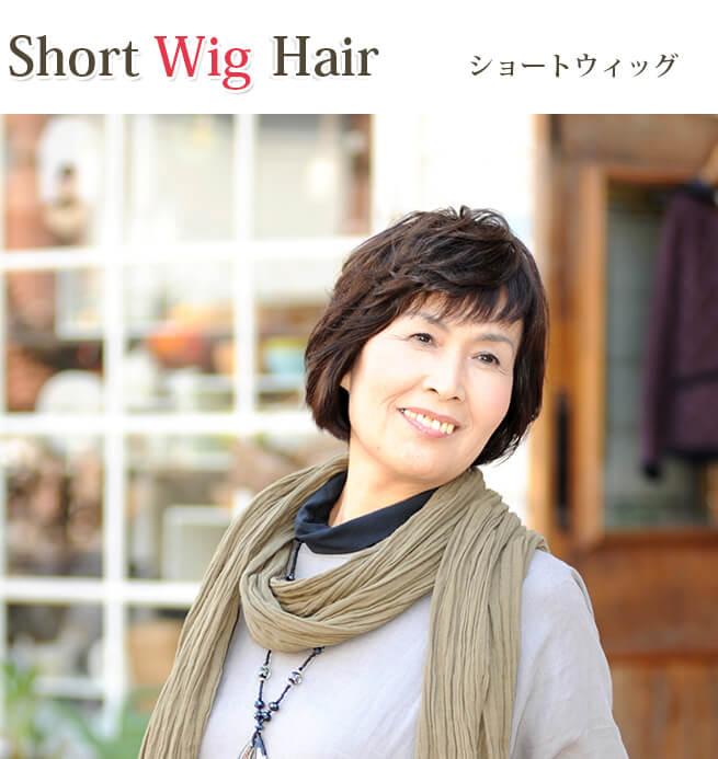 医療用ウィッグ髪型例: リラックスショートスタイル