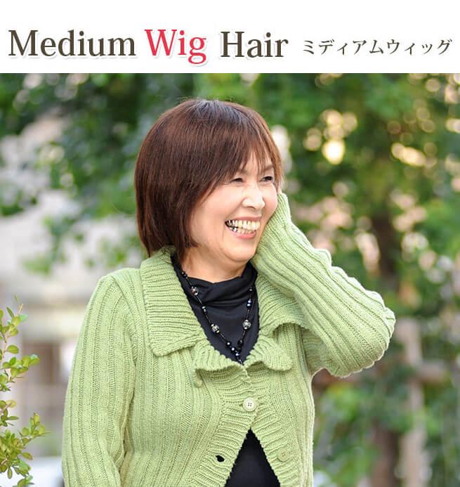 医療用ウィッグ髪型例: 涼やかミディアムストレート