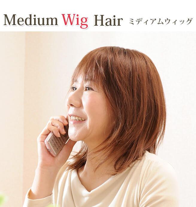 医療用ウィッグ髪型例:ワンレングスミディアムボブ
