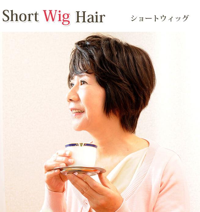 医療用ウィッグ髪型例:ふんわりショートスタイル