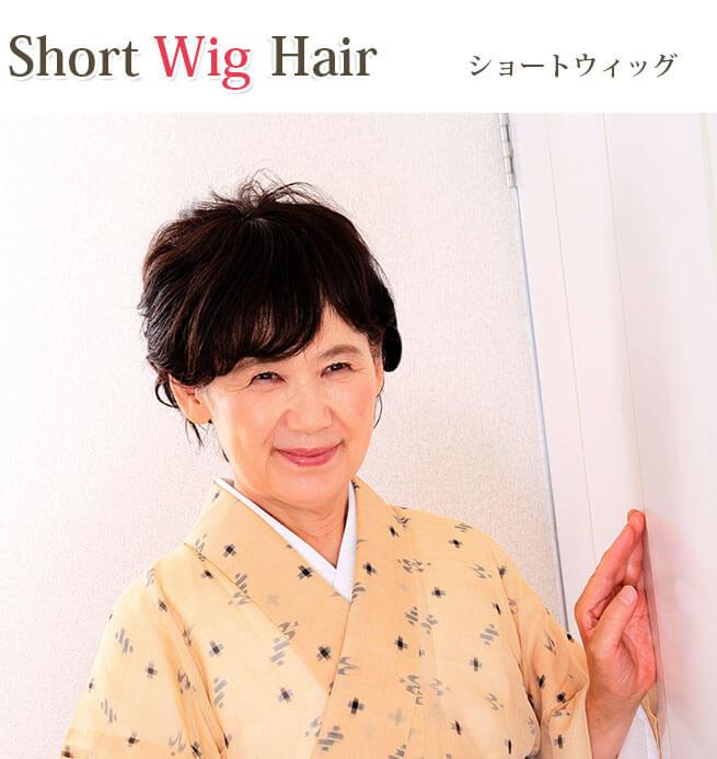 医療用ウィッグ髪型例: ゆるふわショートボブ
