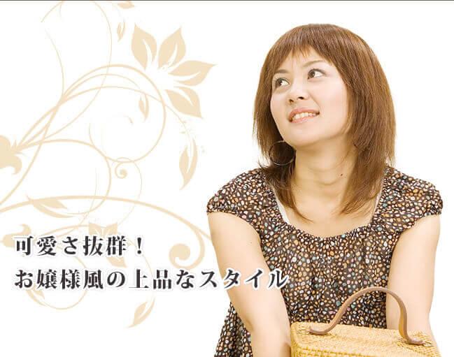 医療用ウィッグ髪型例:お嬢様風ミディアムロング