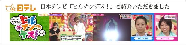 ヒルナンデス日本テレビに紹介