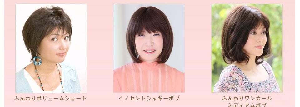女性ウィッグスタイル集・かつら髪型例2