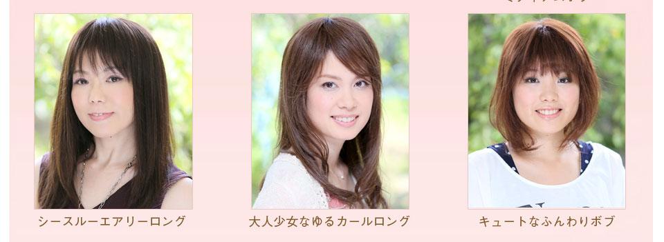 女性ウィッグスタイル集・かつら髪型例3