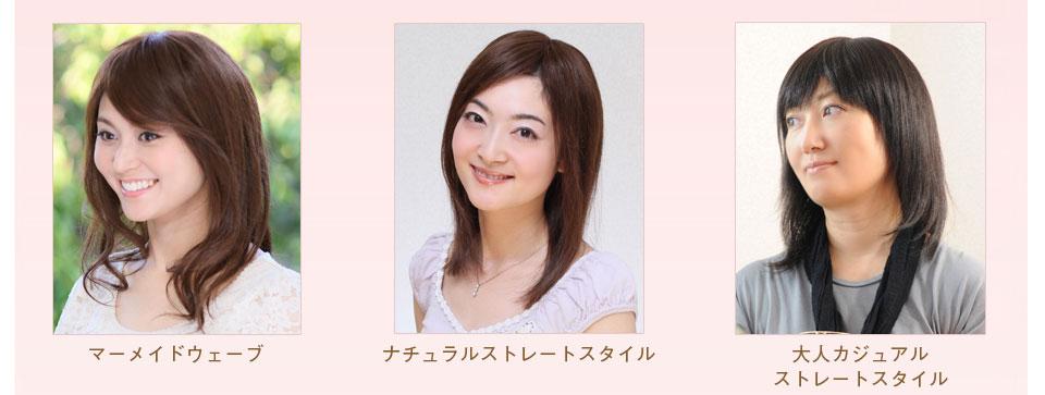 女性ウィッグスタイル集・かつら髪型例4